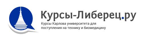 Курсы-Либерец.ру